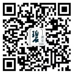 碧山讲堂8