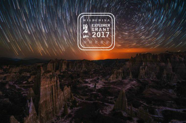 explorergrant2017
