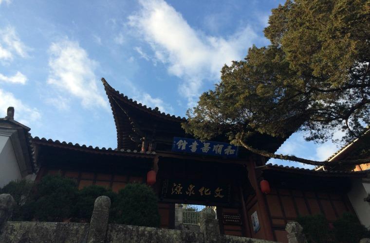 碧山旅行-云南旅游-和顺图书馆